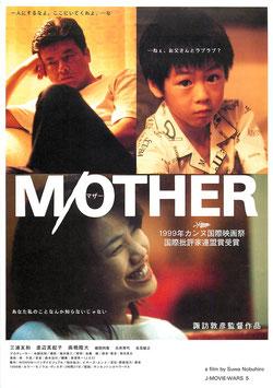 MOTHER マザー(シアターキノ/チラシ邦画)
