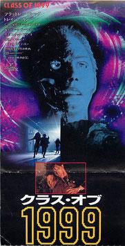 クラス・オブ1999(映画前売半券)