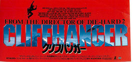 クリフハンガー(映画前売半券/学生券)