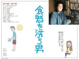 食器を洗う男(札幌市教育文化会館/チラシ邦画)