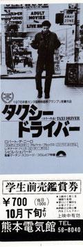 タクシー・ドライバー(熊本電気館/未使用学生前売鑑賞券・洋画)