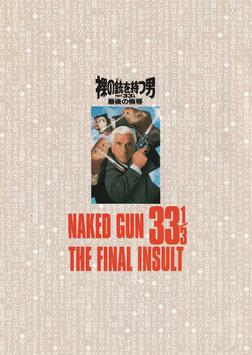 裸の銃を持つ男・PART33 3/1・最後の侮辱(チラシ洋画)