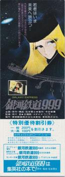 銀河鉄道999(未使用/特別優待割引券)