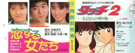 恋する女たち/タッチ2(映画前売半券)