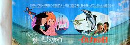 イルカの日/ペイネ愛の世界旅行(中吊り用?ポスター洋画)