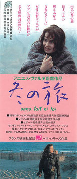 冬の旅(映画前売半券)