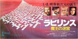 ラビリンス 魔王の迷宮(映画前売半券)