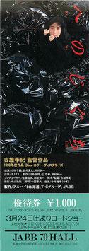 へのじぐち(JABB70HALL/優待券)
