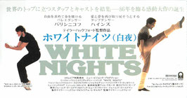 ホワイトナイツ(白夜/(映画半券洋画)