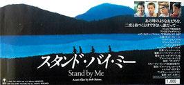 スタンド・バイ・ミー(映画半券)
