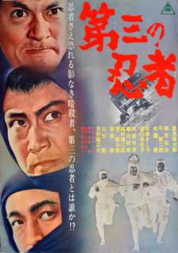 第三の忍者(ポスター邦画)