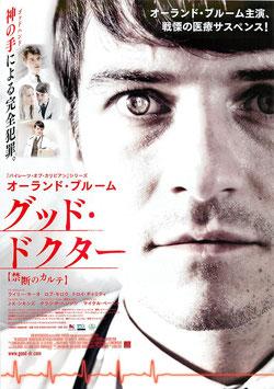 グッド・ドクター 禁断のカルテ(ディノスシネマズ札幌劇場/チラシ洋画)