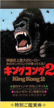 キングコング2(映画前売半券)