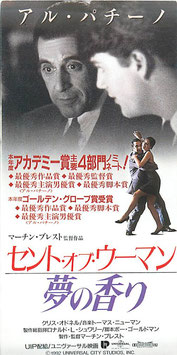 セント・オブ・ウーマン 夢の香り(映画前売半券)