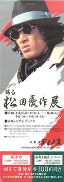 蘇る松田優作展(スガイ・ディノス/割引ご優待券)