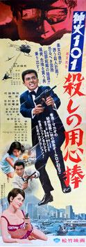 神火101殺しの用心棒(立看版/ポスター邦画)