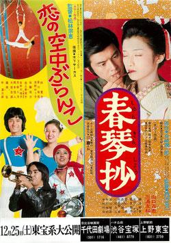 春琴抄/恋の空中ぶらんこ(千代田劇場ほか/チラシ邦画)
