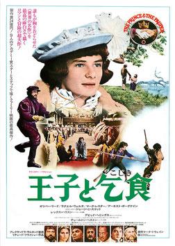 王子と乞食(シネラマ名古屋/チラシ洋画)