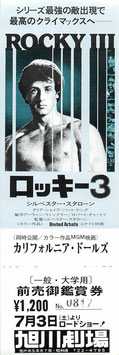ロッキー3(旭川劇場/未使用前売ご鑑賞券)