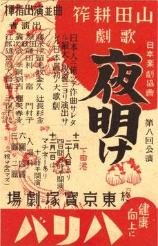 歌劇 夜明け(第八回公園案内ハガキ/演劇)