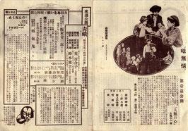 噫無情/笑殺(遊楽館/戦前映画プログラム)