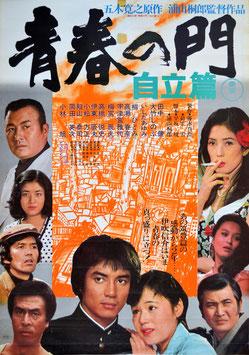 青春の門/自立篇(ポスター邦画)