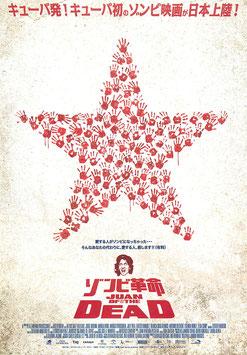 ゾンビ革命 ファン・オブ・ザ・デッド(ディノスシネマズ札幌劇場/チラシ洋画)