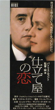 仕立て屋の恋(半券・洋画)