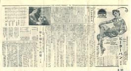 ピーターパン/プレイボール/母を尋ねて三百里/大分水嶺/剣豪梁川庄八(映画プログラム/美満寿館)