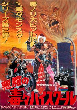 悪魔の毒々ハイスクール(新宿ピカデリー2/チラシ洋画)