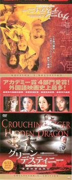グリーン・デスティニー(DVD発売・タテ二つ折り・チラシ洋画)