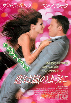 恋は嵐のように(松竹遊楽館/チラシ洋画)