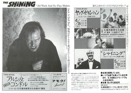 シャイニング(札幌映画サークル/チラシ洋画)