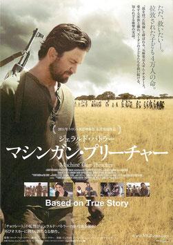 マシンガン・プリーチャー(ディノスシネマズ札幌劇場/チラシ洋画)