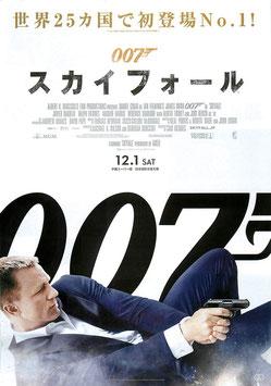 007スカイフォール(チラシ洋画)