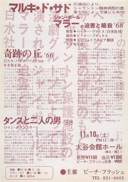 奇跡の丘/タンスと二人の男/マルキ・ド・サド(大谷会館ホール/チラシ洋画)