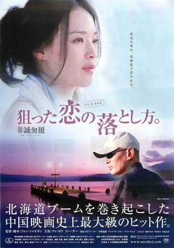 狙った恋の落とし方(シネマフロンティア他/チラシ中国映画)