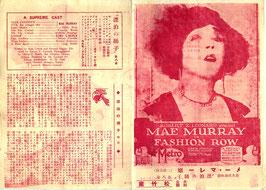 漂泊の踊子(メイ・マレー/戦前映画プログラム)
