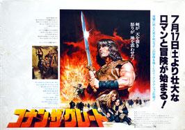 コナン・ザ・グレート(中吊りポスター洋画)
