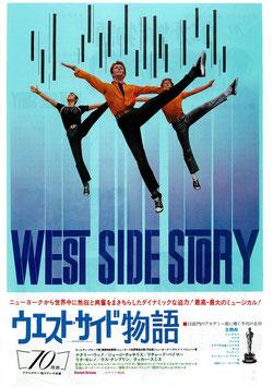 ウエスト・サイド物語(札幌劇場/チラシ洋画)