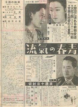 青春の気流(東宝ニュース/原節子・チラシ邦画)
