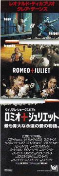 ロミオ+ジュリエット(半券・洋画)