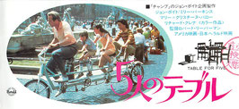 5人のテーブル(映画前売半券・洋画)