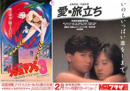愛・旅立ち/うる星やつら3リメンバー・マイ・ラブ(東宝プラザ/チラシ邦画)