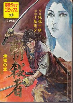 斬殺者 煉獄の章(漫画ゴラクコミックス18/まんが)