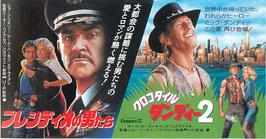 プレシディオの男たち/クロコダイル・ダンディー2( 映画半券洋画)