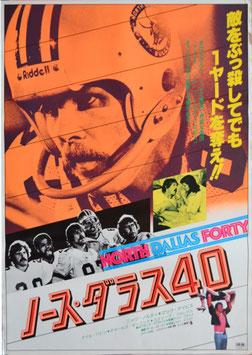 ノース・ダラス40(ポスター洋画)