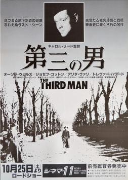 第三の男(リバイヴァル版/ポスター洋画)