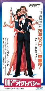 007オクトパシー(映画前売半券・洋画)
