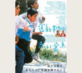 運動靴と赤い金魚(三越名画劇場/チラシ洋画)